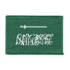 Saudi Arabia Flag Patch