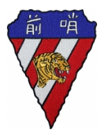 76th FIS / AVG 1944 Patch
